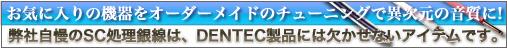 お気に入りの機器をオーダーメイドのチューニングで異次元の音質に!弊社自慢のSC処理銀線は、DENTEC製品には欠かせないアイテムです。